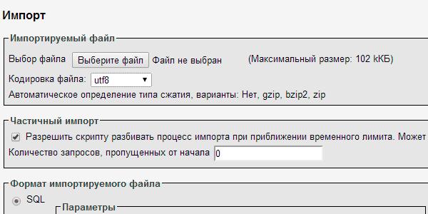 Импорт БД MySQL
