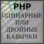 Кавычки в PHP