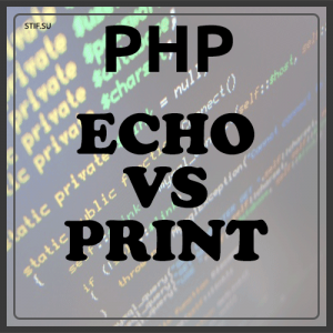 PHP: Отличия echo и print
